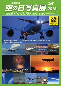 ニュース画像 1枚目:空の日写真展2018
