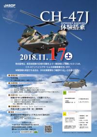 航空自衛隊熊谷基地、11月17日にCH-47Jの体験搭乗を実施 参加者を募集の画像