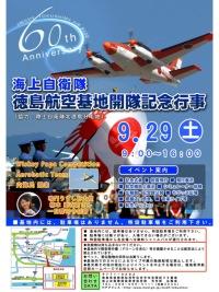 ニュース画像 1枚目:徳島航空基地開隊60周年記念行事