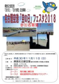 ニュース画像:県営名古屋空港「空の日」フェスタ、綱引きや滑走路見学で事前募集