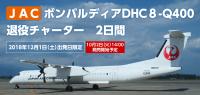ニュース画像 1枚目:ボンバルディアDHC8-Q400 退役チャーター