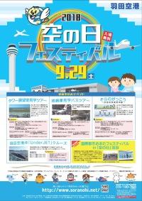 ニュース画像 1枚目:羽田空港 空の日フェスティバル2018