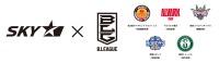 ニュース画像:スカイマーク、バスケットボールチームと連携 地域活性化を目指す
