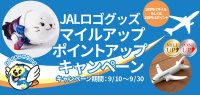 ニュース画像 1枚目:JALロゴグッズ マイルアップ・ポイントアップキャンペーン