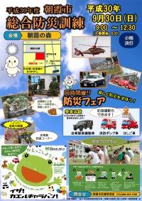 ニュース画像:朝霞市、9月30日に「総合防災訓練・防災フェア」 埼玉防災ヘリも参加