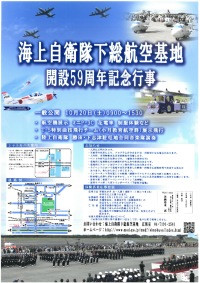 ニュース画像:下総航空基地、10月20日に「開設59周年記念行事」を開催