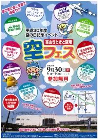 ニュース画像:富山空港、9月30日に空フェス開催 消防防災ヘリによる救助訓練など