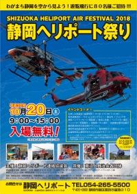 ニュース画像:静岡ヘリポート祭り、10月20日に開催 無料遊覧飛行なども予定
