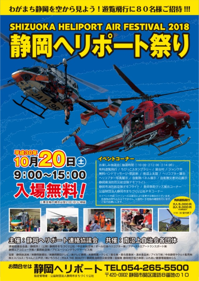 ニュース画像 1枚目:静岡ヘリポート祭り 2018