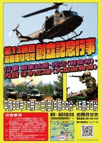 ニュース画像:陸上自衛隊第13旅団、10月21日に海田市駐屯地で記念行事