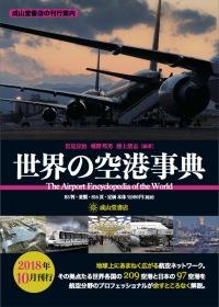 ニュース画像:成山堂書店、「世界の空港事典」を発行 本邦初のオールカラー事典