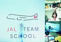 ニュース画像:JAL STEAM SCHOOLとどこかにマイル、グッドデザイン賞受賞