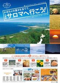 ニュース画像:北海道・佐呂間町、カボチャの重さ当てクイズを開催 抽選で名産プレゼント