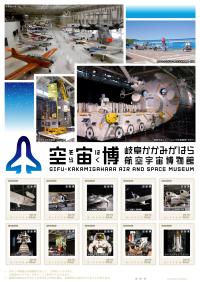 ニュース画像:日本郵便、フレーム切手「岐阜かかみがはら航空宇宙博物館」を販売