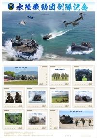 ニュース画像 1枚目:オリジナルフレーム切手「水陸機動団創隊記念」