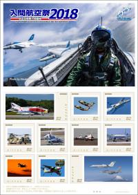 ニュース画像:日本郵便、入間航空祭2018のオリジナルフレーム切手を2種類販売へ
