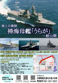 ニュース画像:掃海母艦「うらが」、10月20日に鹿児島本港で一般公開
