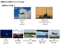 ニュース画像:熊本空港、空港フォトコンテスト2018のグランプリと入賞作品を決定
