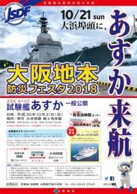 ニュース画像:海自試験艦「あすか」、10月21日の大阪地本防災フェスタで一般公開