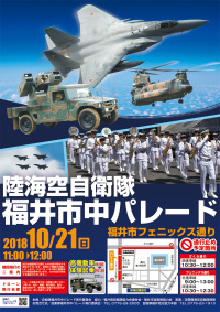 ニュース画像:福井市中パレード、F-15などが展示飛行へ 事前訓練は10月18日
