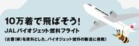 ニュース画像:三陽商会、JALバイオジェット燃料フライトに協賛 衣類回収を実施へ