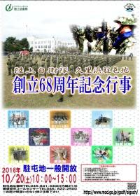 ニュース画像:久里浜駐屯地、10月20日に創立68周年記念行事 観閲式や訓練展示