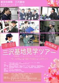 ニュース画像 1枚目:三沢基地見学ツアー