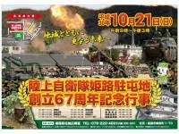 ニュース画像 1枚目:姫路駐屯地 創立67周年記念行事