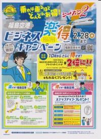 ニュース画像 1枚目:福島空港ビジネス楽得キャンペーン