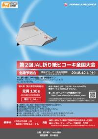 ニュース画像:JAL折り紙ヒコーキ全国大会、12月1日に小松市で北陸予選会を開催