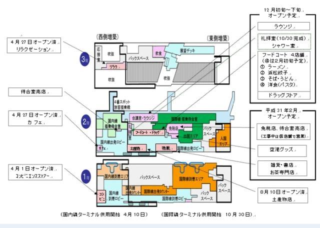ニュース画像 1枚目:静岡空港 国際線新施設