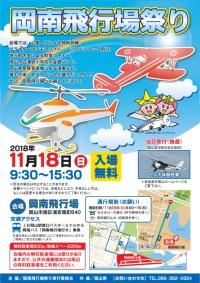 ニュース画像:岡南飛行場、11月18日に飛行場祭り デモフライトや管制塔見学会など