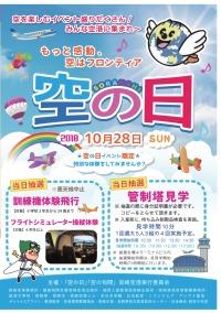 ニュース画像:宮崎空港、10月28日に「空の日イベント2018」 管制塔見学など