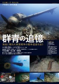 ニュース画像:記念艦「三笠」艦内特設展示場、戦争遺産を撮影した水中写真展を開催