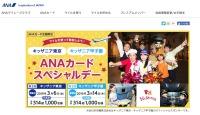 ニュース画像:AMC、東京と甲子園のキッザニアでスペシャルデー 参加者を募集