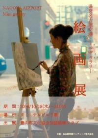 ニュース画像:県営名古屋空港、「絵画クラブ」の絵画展を開催 10月18日から31日