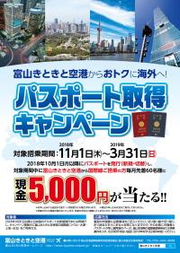 ニュース画像:富山空港、パスポート取得キャンペーン 毎月先着60名に5,000円