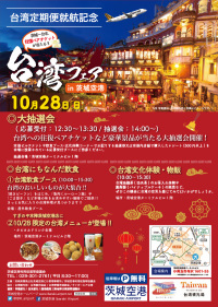 ニュース画像:茨城空港、10月28日に台北線就航記念で「台湾フェア」を開催