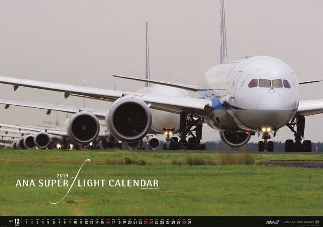 ニュース画像 1枚目:ANAスーパーフライトカレンダー