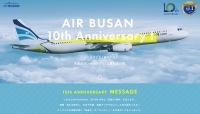 ニュース画像:エアプサン、航空券あたる就航10周年記念キャンペーン 11月末まで