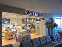 ニュース画像:ANA FESTA、旭川空港の「旭川ゲート店」をリニューアルオープン