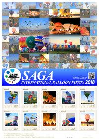 ニュース画像:日本郵便、佐賀インターナショナルバルーンフェスタのフレーム切手販売