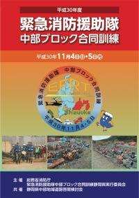 ニュース画像:中部ブロック、緊急消防援助隊の合同訓練 静岡空港や浜松基地で開催へ