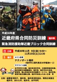 ニュース画像:近畿ブロック、緊急消防援助隊の合同訓練を開催 11月9日と10日
