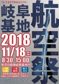 ニュース画像:岐阜基地航空祭、百里のF-4オジロワシ塗装機やブルーインパルスが参加