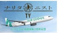 ニュース画像:成田空港とエアソウル、成田就航1周年 SNSで生番組を日韓同時配信