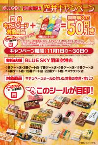 ニュース画像:BLUE SKY、羽田限定で空弁キャンペーン 11月は50円引き