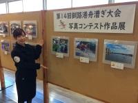 ニュース画像:釧路空港、「釧路港舟漕ぎ記念大会」写真コンテスト作品展を開催