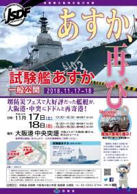 ニュース画像 1枚目:試験艦あすか一般公開