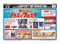 ニュース画像:広島空港、11月11日にソラミィフェスタ開催 ウルトラマンも登場